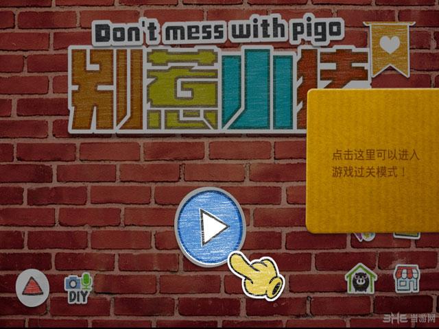 别惹小猪电脑版截图0