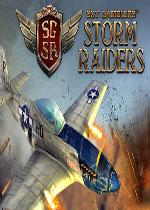 搏击长空:风暴突击队(Sky Gamblers: Storm Raiders)中文破解版