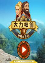 大力神的十二道考验3:女孩的力量中文破解版v1.0