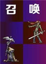召唤兽RPG