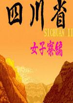 四川省二代:女子寮篇(Sichuan II)街机版