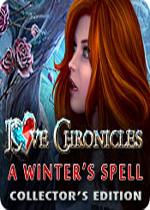 爱语魔咒4:冬天的咒语