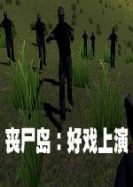 ɥʬ������Ϸ����(Zombie Island - The Gameshow)�ƽ��