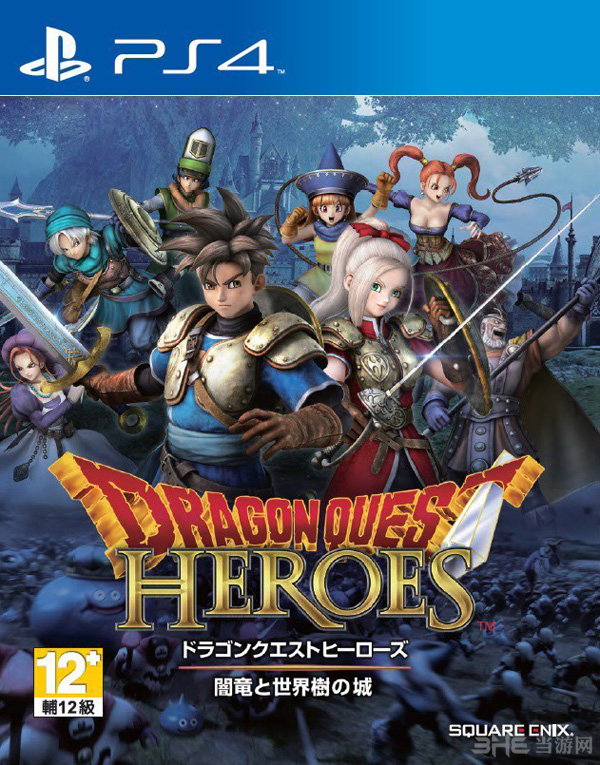 勇者斗恶龙英雄游戏封面
