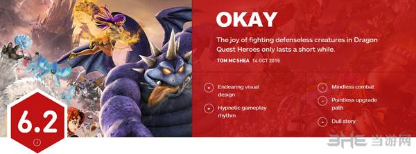 勇者斗恶龙英雄IGN评分