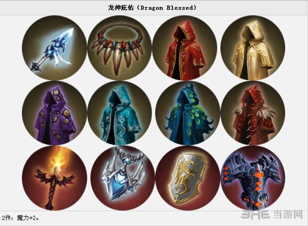 魔法门之英雄无敌7套装效果3