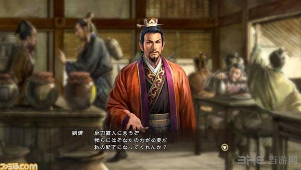 三国志13 PC版配置