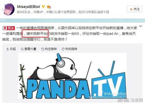 熊猫TV2