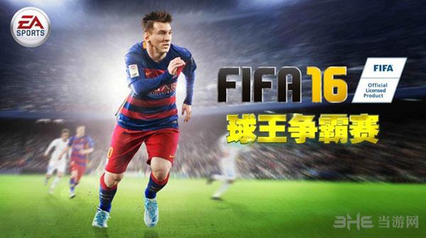 FIFA16球王争霸赛