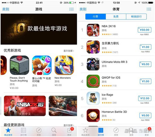 NBA2K16 iOS版2