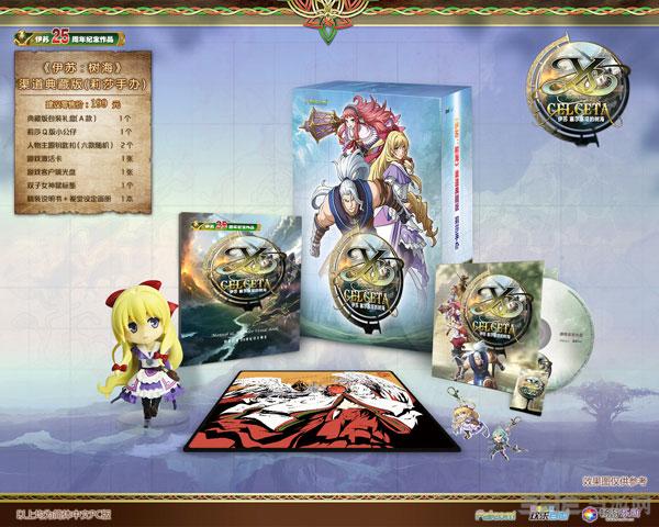 伊苏树海PC中文版典藏版2