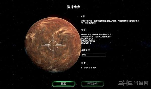 星球基地无法开始游戏1