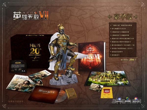 魔法门之英雄无敌7中文版上市