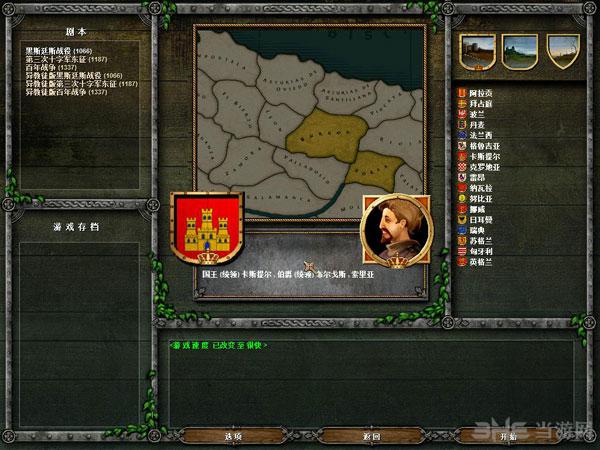 十字军诸王记神的旨意截图2