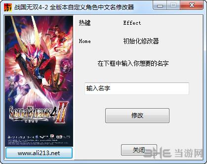 战国无双4-2自定义角色中文名修改器截图0