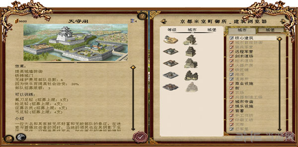 中世纪2龙战三千里全面战争截图3