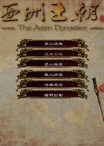 中世纪2亚洲王朝