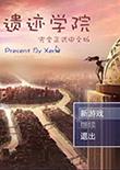 遗迹学院PC中文硬盘版