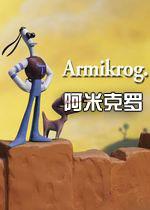 阿米克罗(Armikrog)中文破解版