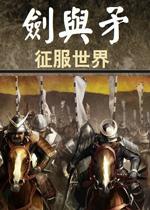 剑与矛征服世界