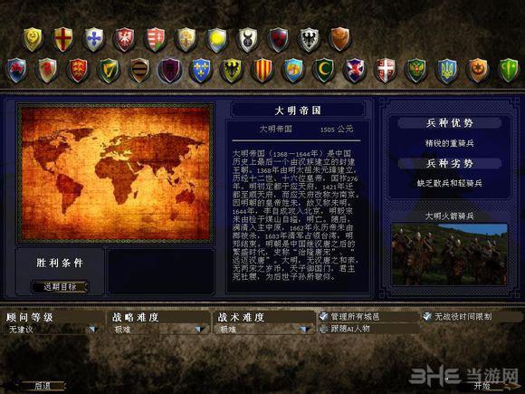剑与矛征服世界截图2