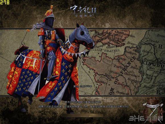 剑与矛征服世界截图3