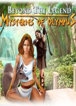 另类传奇:奥林匹斯山的秘密
