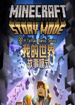 我的世界:故事模式集成第1-3章中文破解版
