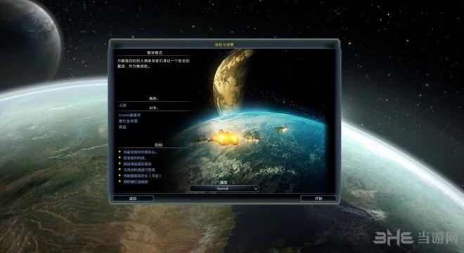 银河文明3 v1.4单独破解补丁截图0