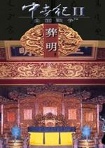 中世纪2葬明中文MOD版v2.0