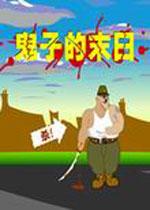 日本鬼子的末日中文硬盘版