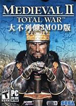 中世纪2不列颠战役3MOD中文版