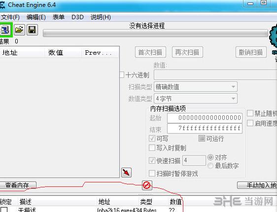NBA2K16 VC奖励修改CE脚本截图0
