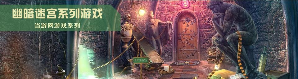 幽暗迷宫系列游戏大全_幽暗迷宫解谜游戏下载_当游网