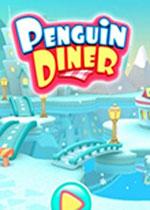 企鹅餐厅PC硬盘版