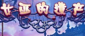 女巫的遗产系列游戏