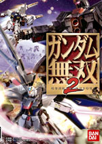 高达无双2(Dynasty Warriors:Gundam 2)PC版
