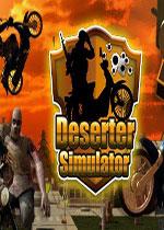 模拟逃亡(Deserter Simulator)集成v20160112升级档中文破解版