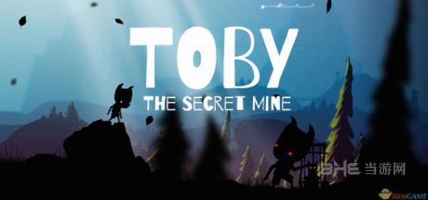 托比:神秘的矿山截图0