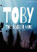 托比:神秘的矿山
