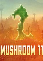 蘑菇11(Mushroom 11)硬盘版