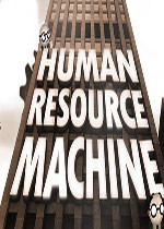 人力资源机(Human Resource Machine)中文破解版v1.0.12090