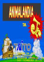 阿尼玛兰达海盗(Animalandia Jr)街机版