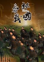 战国春秋:全面战争