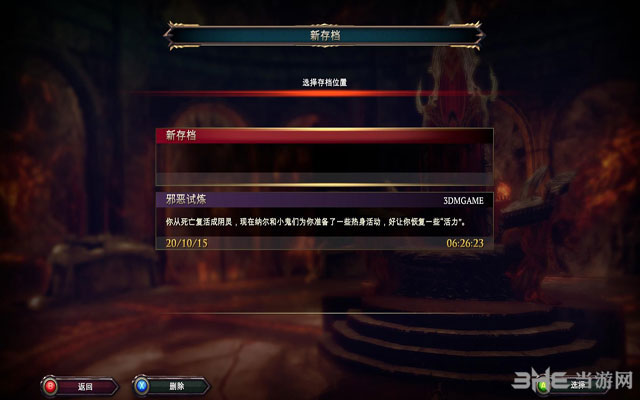 霸王:邪恶联盟截图4