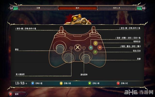 霸王:邪恶联盟截图3