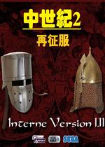 中世纪2再征服