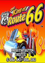 公路之王66(The king of route 66)街机版