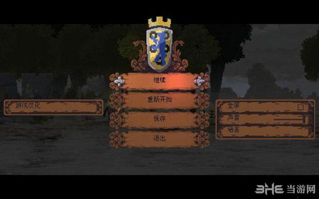 王国截图0