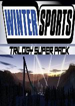 冬季体育运动三部曲超级合集